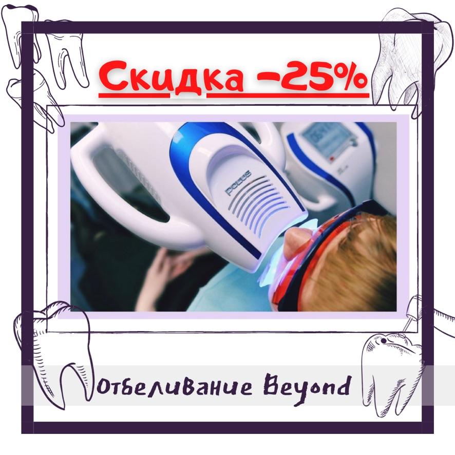 СКИДКА -25% Отбеливание